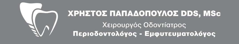 Οδοντιατρείο Παπαδόπουλος